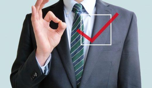 特例子会社を設立するときに考えたいメリットと継続的な経営・運営
