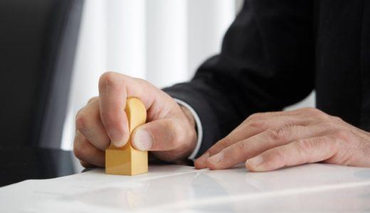 障害者雇用における【特定求職者雇用開発助成金】とはどのような助成金か