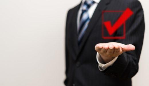 障害者雇用を行うときに、障害者であることの確認はどのように行えばよいのか