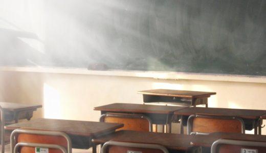 特別支援学校と特別支援学級の違いとは?